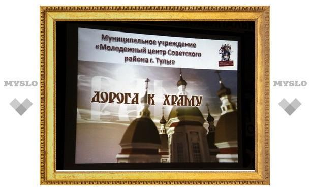 В Туле прошло ток-шоу «Дорога к храму»
