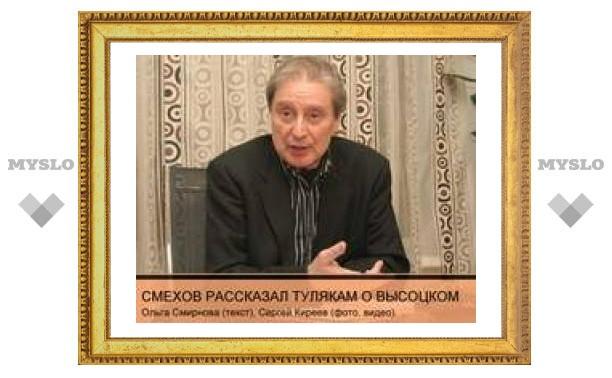 Вениамин Смехов рассказал тулякам о Высоцком