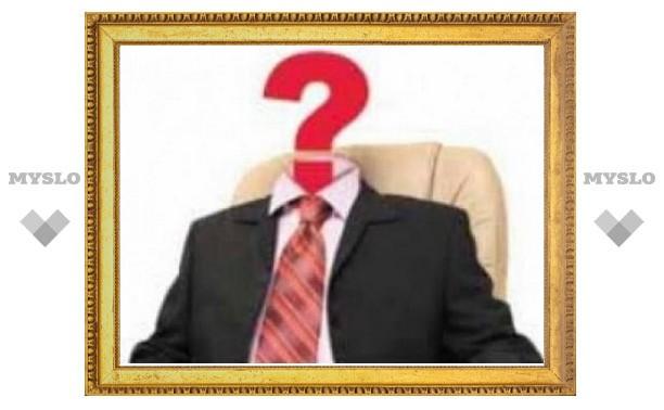 В Туле наконец-то появится глава администрации?
