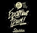 «Братья Грим» выступят в баре Stechkin