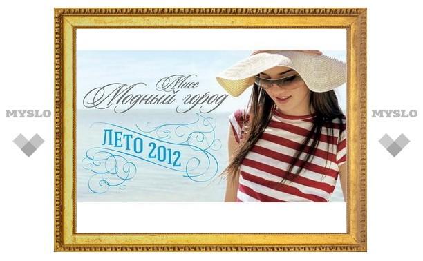 В Туле выберут «Мисс «Модный город» Лето - 2012»