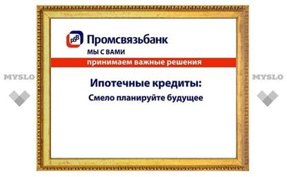 На портале Банки.ру пройдет онлайн-конференция Промсвязьбанка