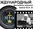 Проведение международного фестиваля военного кино в Тульской области оценили в 1,5 млн рублей