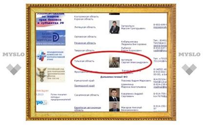 Сергей Артемьев теперь будет защищать права предпринимателей региона