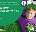 В Туле стартует турнир по футболу среди команд детских домов
