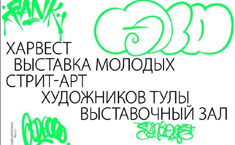 В Туле откроется выставка работ уличных художников