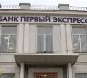 Прокуратура направила в суд уголовное дело о хищении 5 млрд рублей из банка «Первый Экспресс»