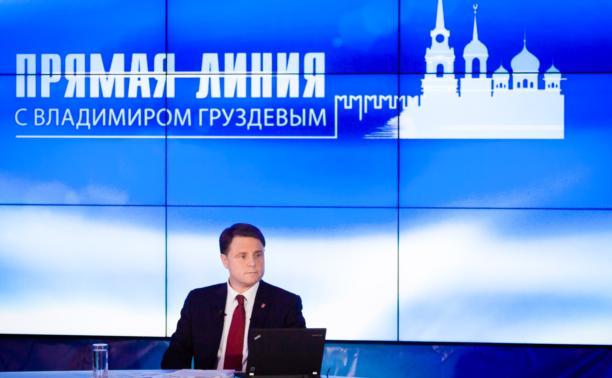 Туляки о прямой линии с Владимиром Груздевым