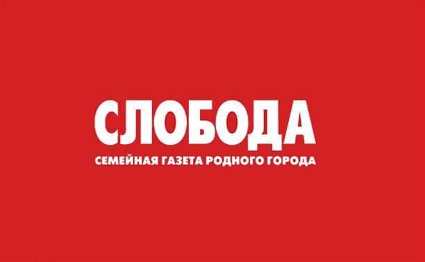 """Слободе"" требуются сотрудники!"