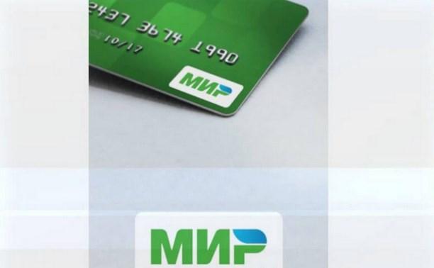 Семь российских банков начали выпуск карты национальной платёжной системы «Мир»