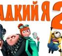 «Гадкий я 2» - долгожданная премьера состоялась!
