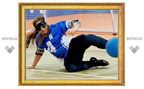 Тульские девушки выиграли серебро России по голболу