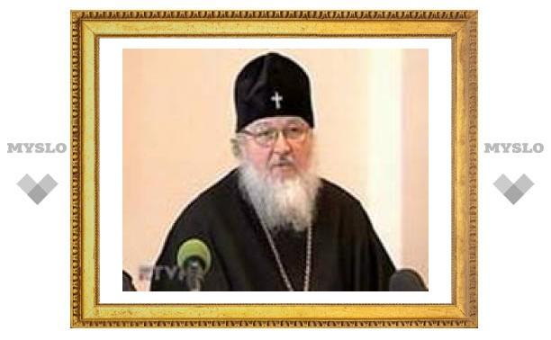 Митрополит Кирилл предупреждает о возможных негативных последствиях кризиса в армии и насаждения ксенофобии в России