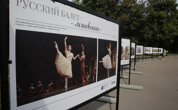 В Центральном парке Тулы открылась фотовыставка «Русский балет: мгновения»