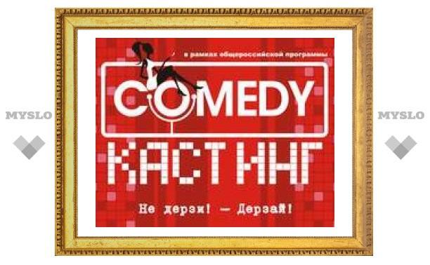 Кастинг №4 в тульский Comedy Club