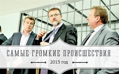 Подводим итоги года: самые громкие происшествия – 2013