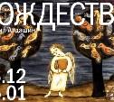 В Туле пройдет выставка «Рождество»