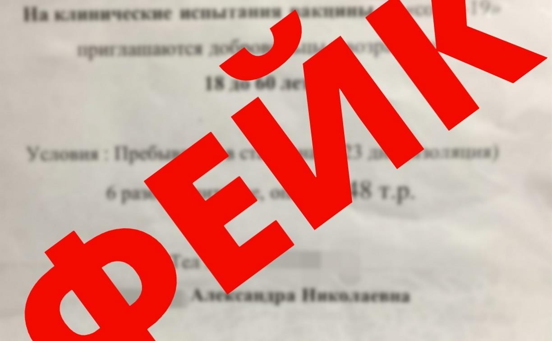 Осторожно, фейк! В Тульской области не тестируют вакцину от COVID-19