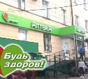 Аптека «Будь здоров!» отметит 20-летие. Туляков приглашают принять участие в торжестве