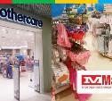 В Туле открылся первый магазин Mothercare