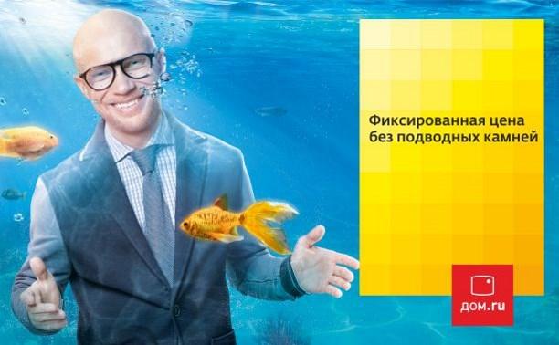 Дом.ru: Телеком на поверхности