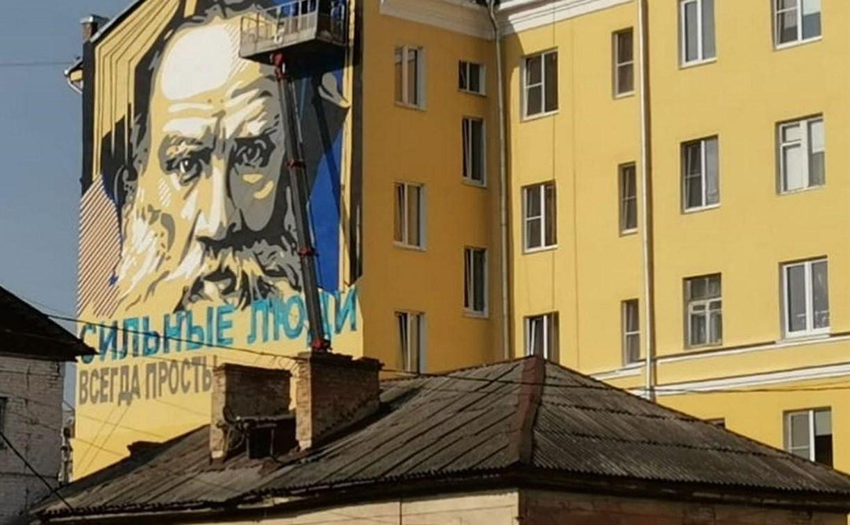 В Туле на пятиэтажке появился огромный портрет Льва Толстого