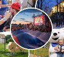 Топ-5 событий недели: юбилей Ясной Поляны, коттеджи для медиков, дом на дереве и День России