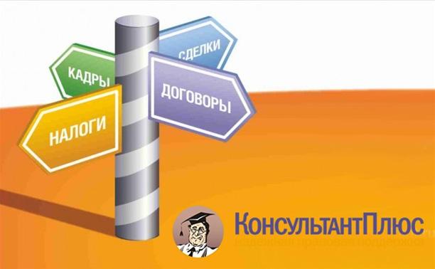 В «КонсультантПлюс» появился новый «путеводитель по контрактной системе в сфере госзакупок»