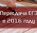 Рособрнадзор утвердил расписание сентябрьского ЕГЭ