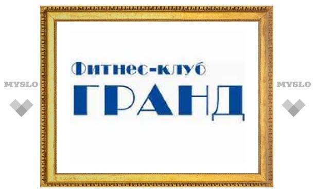 "ФИТНЕС-КЛУБ ""ГРАНД"""