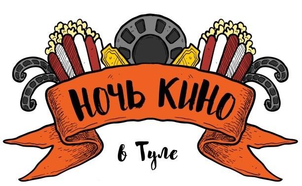 Тульских киноманов приглашают «Ночь кино»