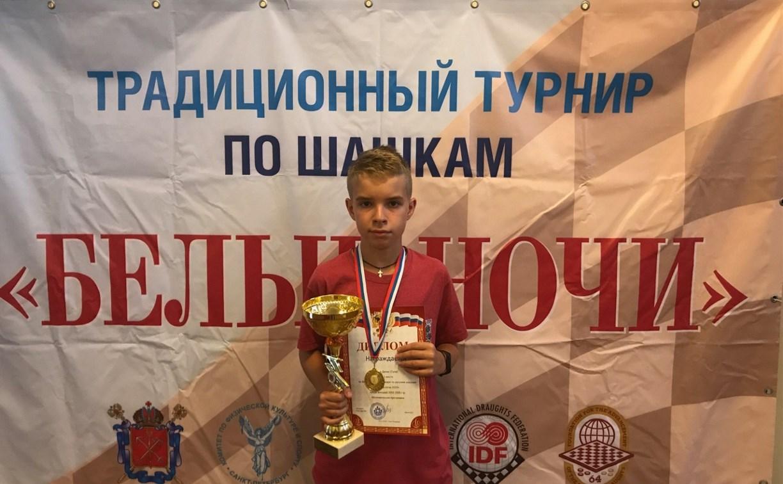 Юный туляк победил на всероссийском турнире по русским шашкам «Белые ночи»