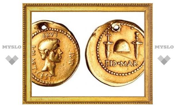 Монету в честь убийства Юлия Цезаря показали публике