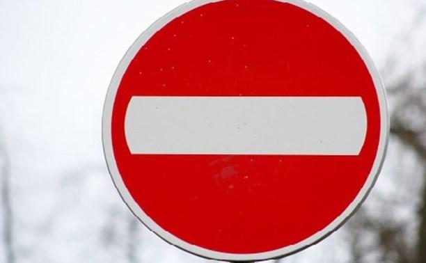 На двух улицах в Советском округе Тулы ограничено движение