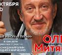 «Как здорово, что все мы здесь сегодня собрались...»: Олег Митяев приглашает туляков на концерт