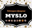 «С Новым годом» от команды Myslo