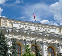 Банк России приглашает тульских студентов на стажировку