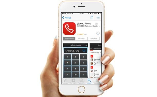 Домашний телефон становится мобильным