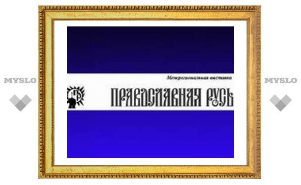 В Красноярске открывается межрегиональная православная выставка