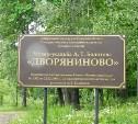 Активисты ОНФ проконтролируют вопрос незаконной продажи земель усадьбы «Дворяниново»