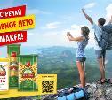 Активное лето в самом разгаре: MAKFA раздает крутые подарки для отдыха