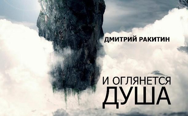 Книгу новомосковского писателя издали в Канаде