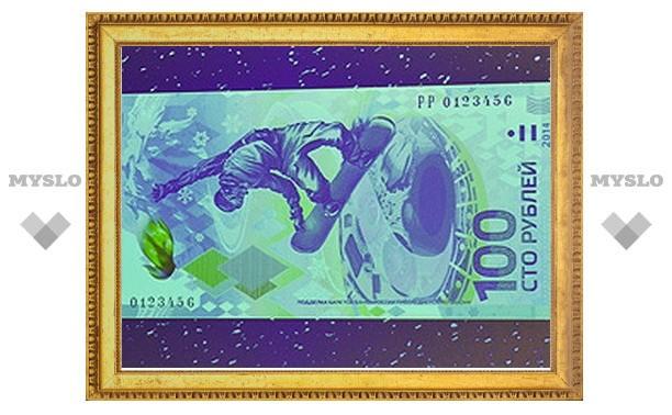 В октябре 2013-го в России введут в обращение олимпийскую банкноту в 100 рублей