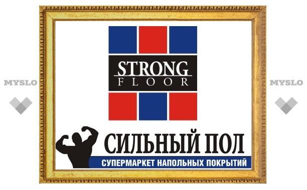 Открылся первый в Туле супермаркет напольных покрытий «Сильный Пол»