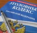 УК «РЭМС» обманула жильцов дома по ул. Бондаренко на 290 тысяч рублей