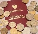 В следующем году пенсии в России проиндексируют на 3,7 процента