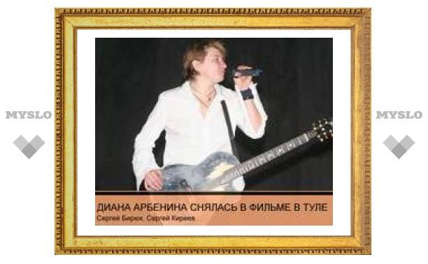 В Туле Диана Арбенина снялась в фильме