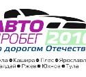 В студгородке ТулГУ стартует 23-й автопробег «По дорогам Отечества»