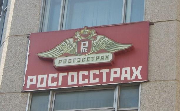 Банк России запретил «Росгосстраху» выдавать полисы ОСАГО