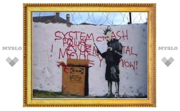 Стену с граффити Бэнкси спрятали от вандалов